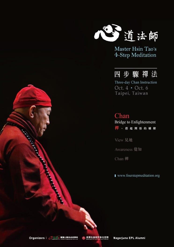 Hsin_Tao_Chan_Instruction.jpg.jpg