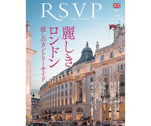 RSVP 2017