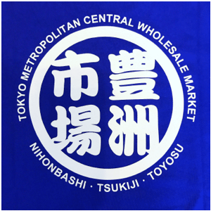 tokyo-toyosu-fish-market