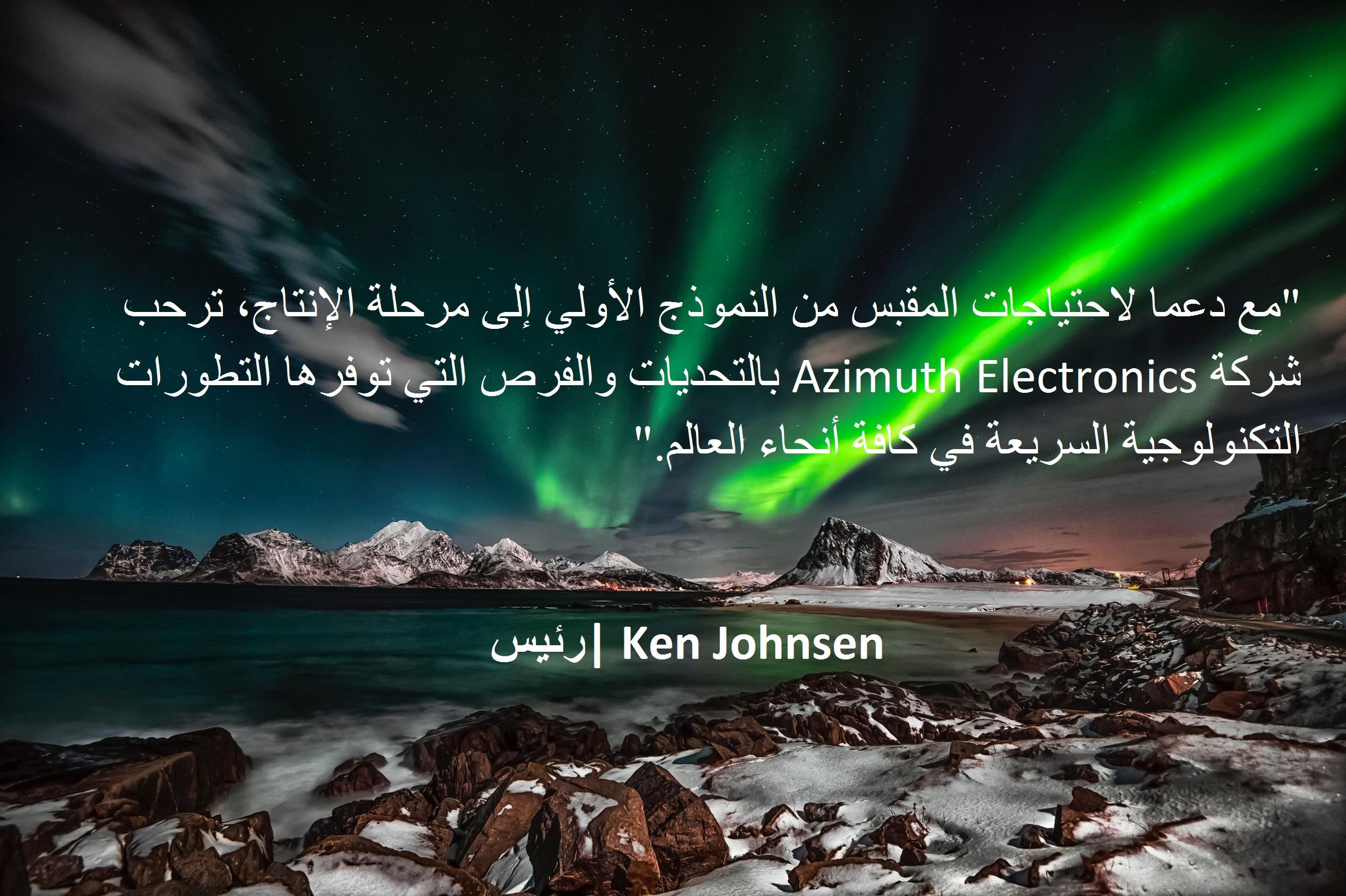 aurora_arabicpage.jpg