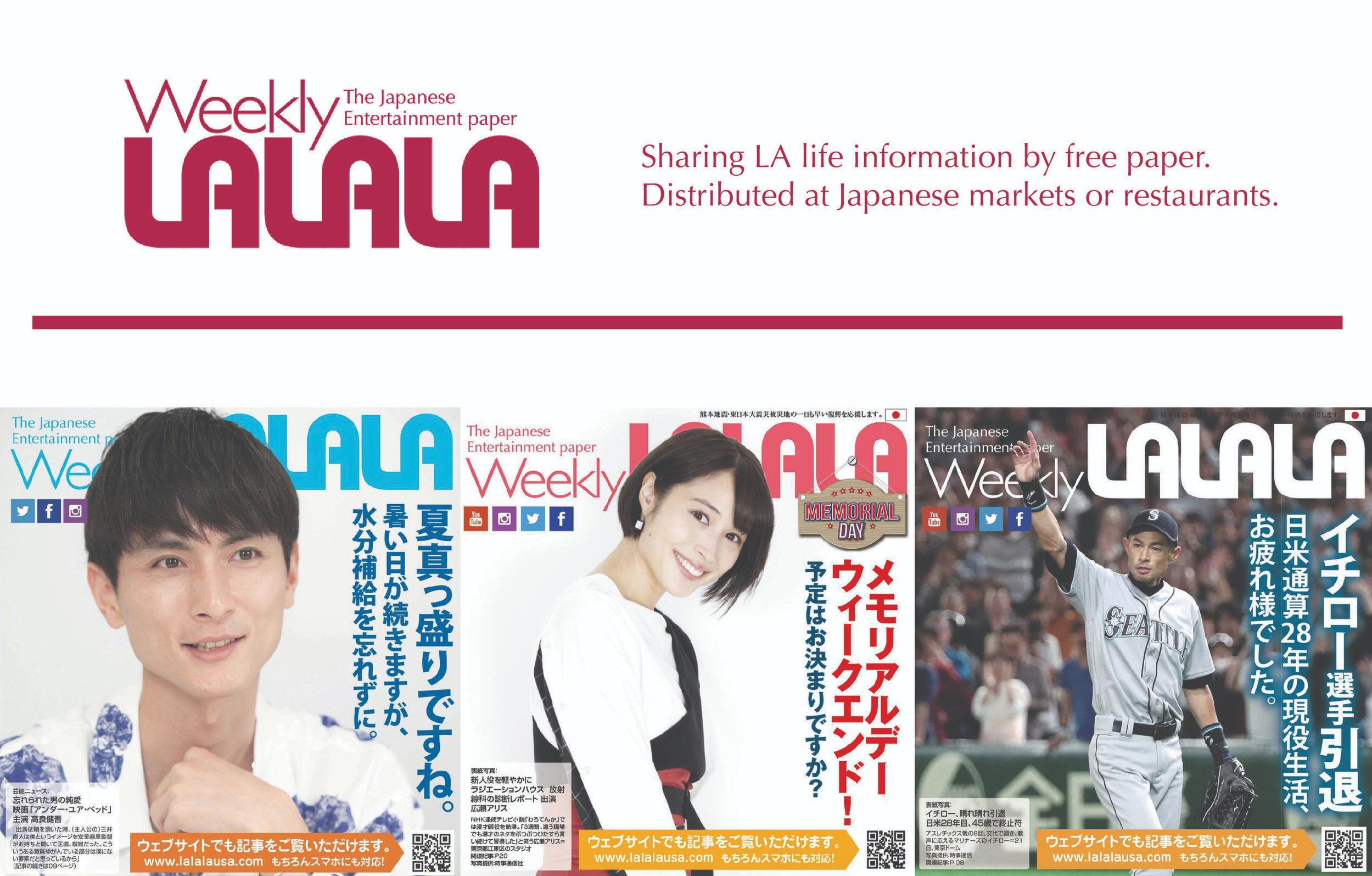 WeeklyLALALA_Sponsor.jpg