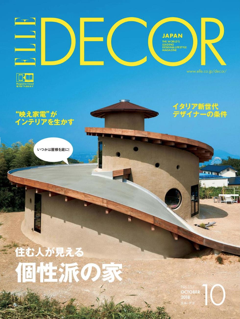 ELLE DECOR 2018年10月号 ふすまの家