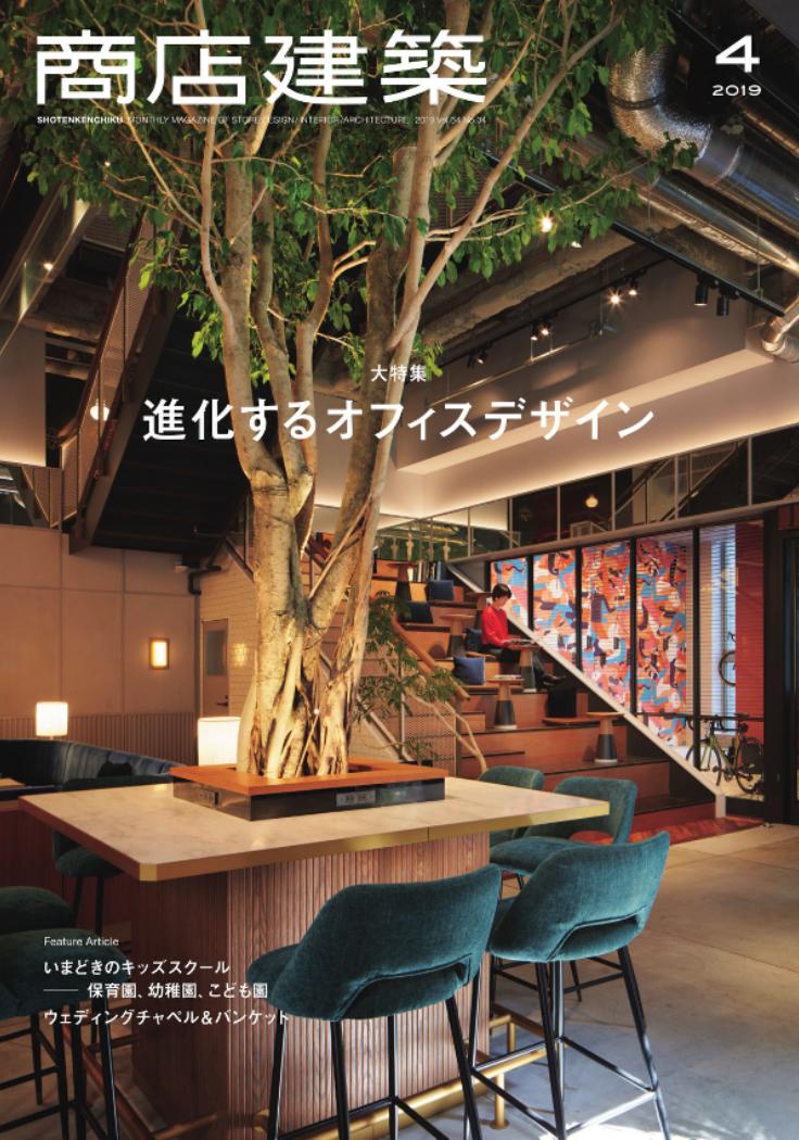 商店建築 2019年4月号 中庭のあるオフィス | Office with a Patio