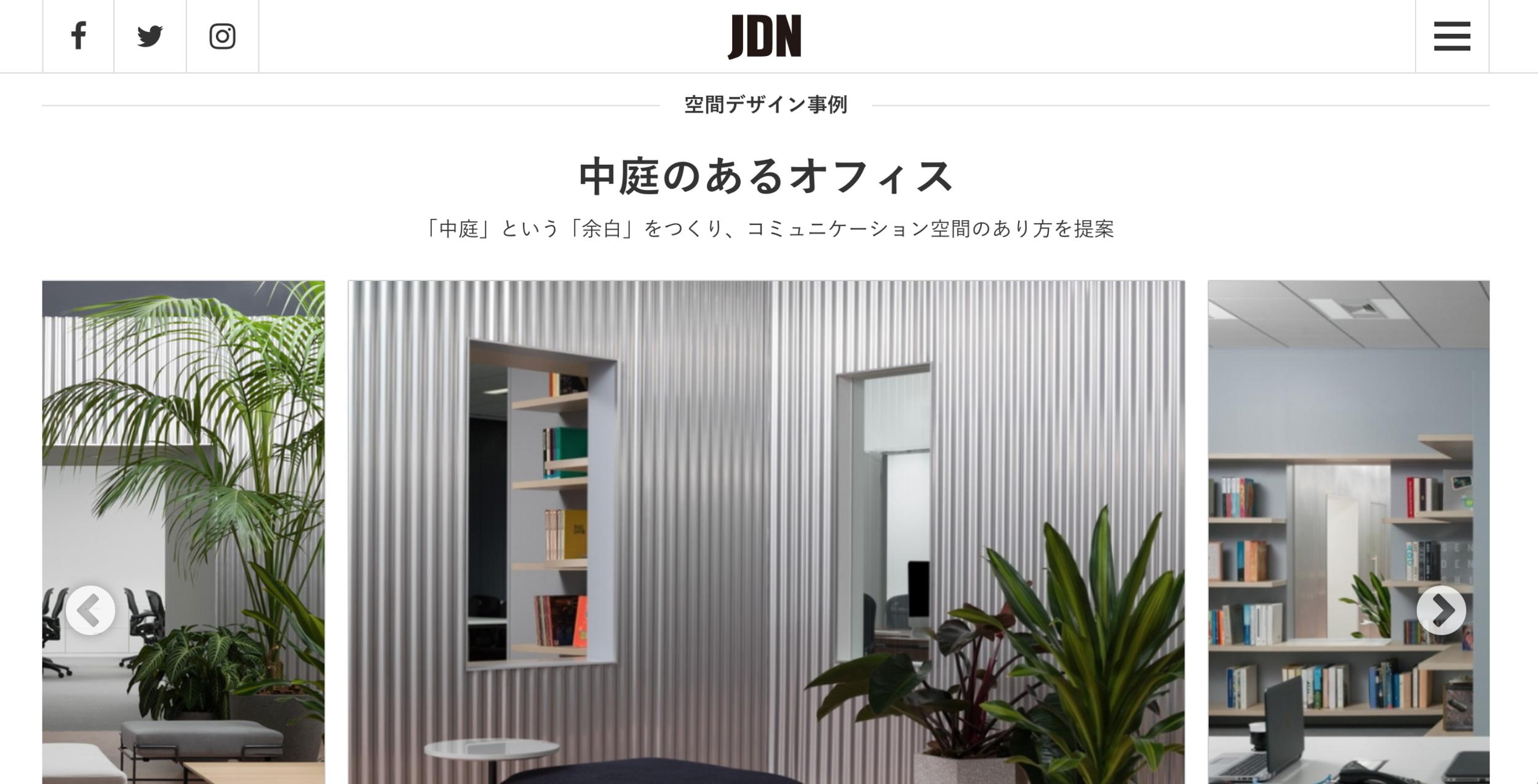 JDN 2019年5月 中庭のあるオフィス | Office with a Patio