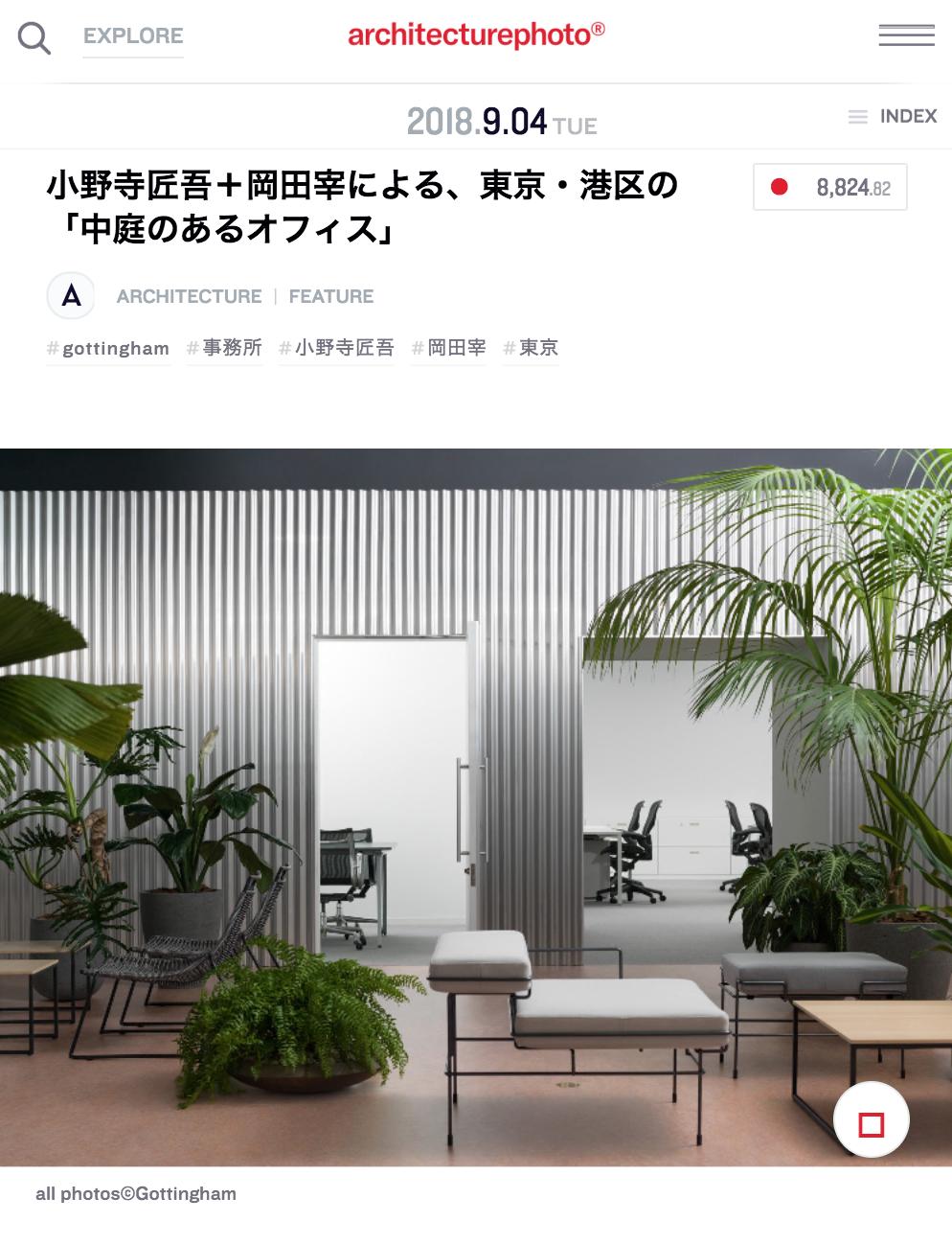 architecturephoto.net 2018年9月 中庭のあるオフィス | Office with a Patio