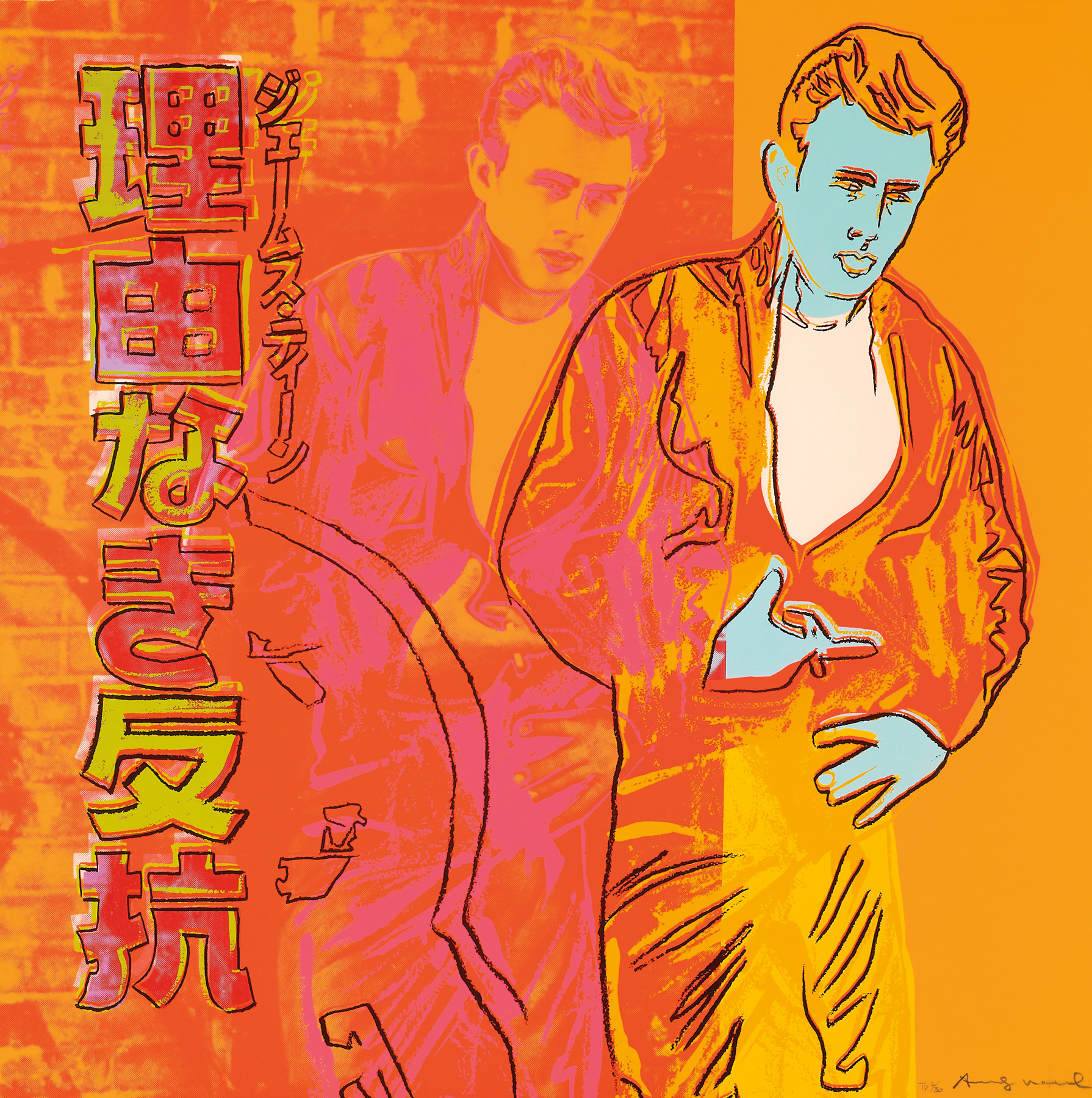 Rebel Without a Cause, 1985 (#355, Ads), unique trial-proof hand-signed screenprint. From the Ads portfolio of ten screenprint's on Lenox Museum board, this amazingly vibrant Rebel Without a Cause is one of just 30 unique trial proofs from the total edition of 28.