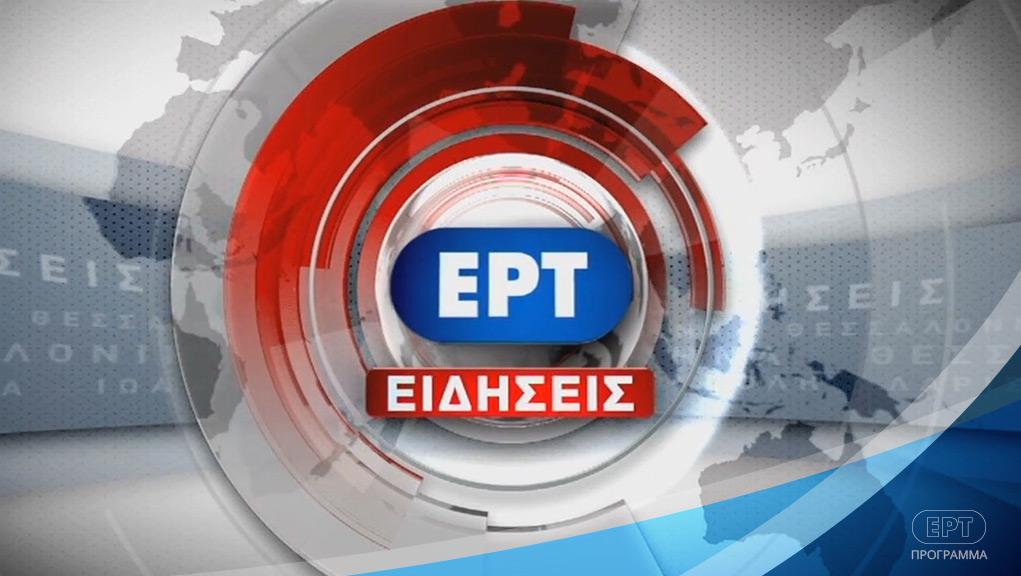 ERT.jpg