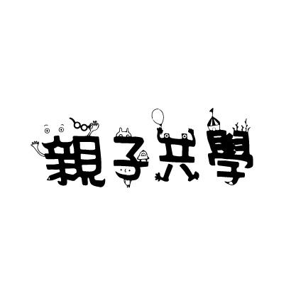 台灣親子共學教育促進會