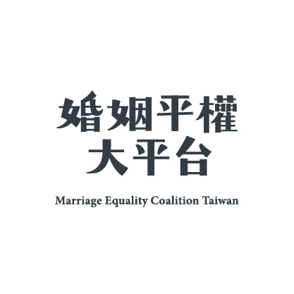 婚姻平權大平台