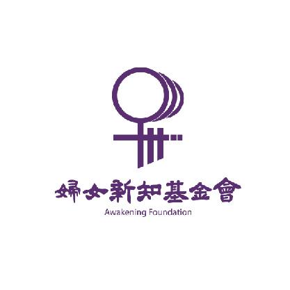 婦女新知基金會