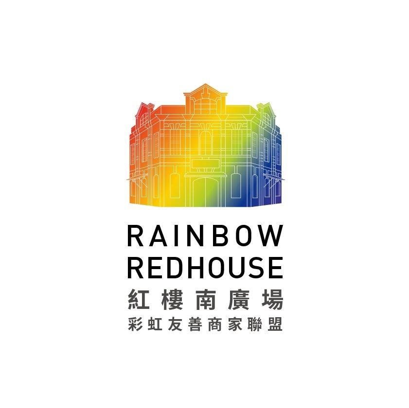 紅樓南廣場 彩虹友善店家聯盟