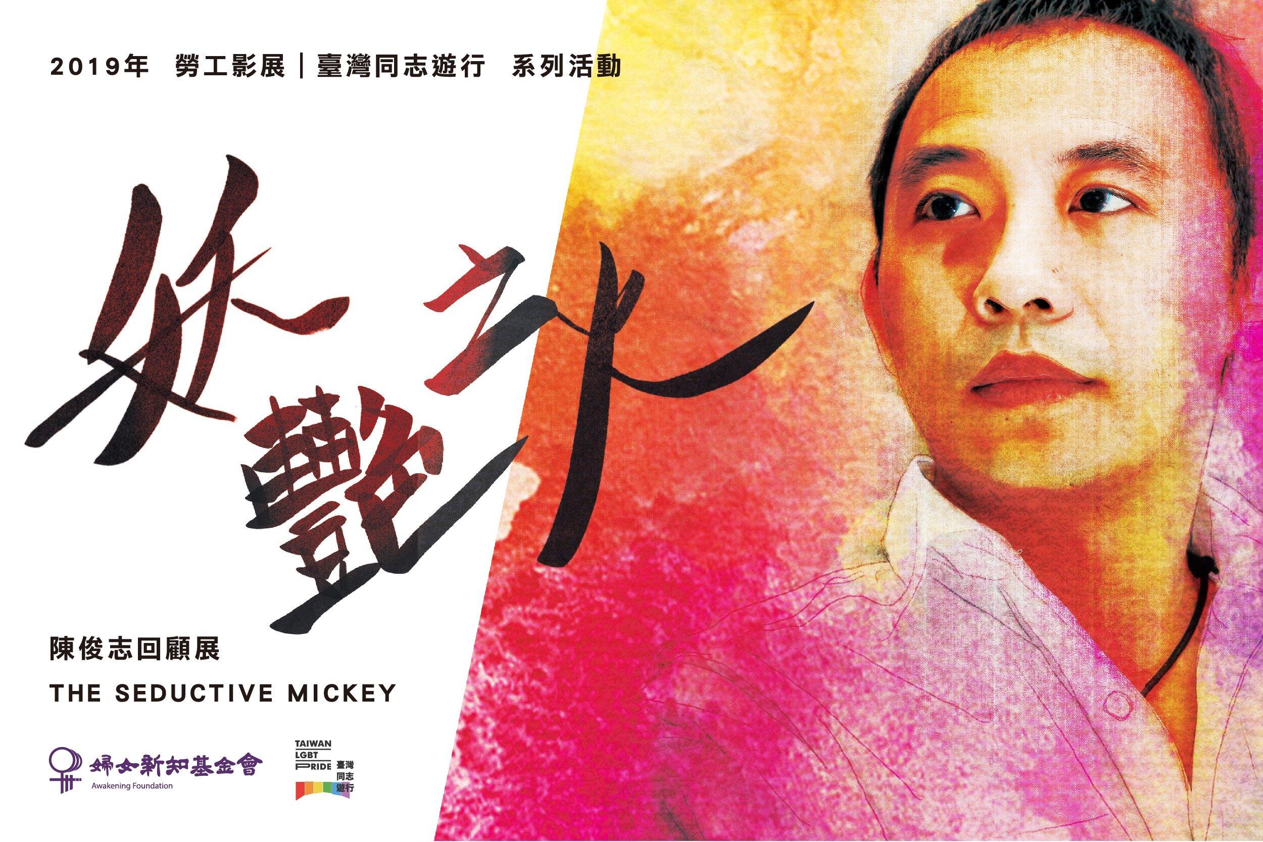 妖艷之火:陳俊志回顧展 - 2019.10.1-12.31台北市立圖書館啟明分館