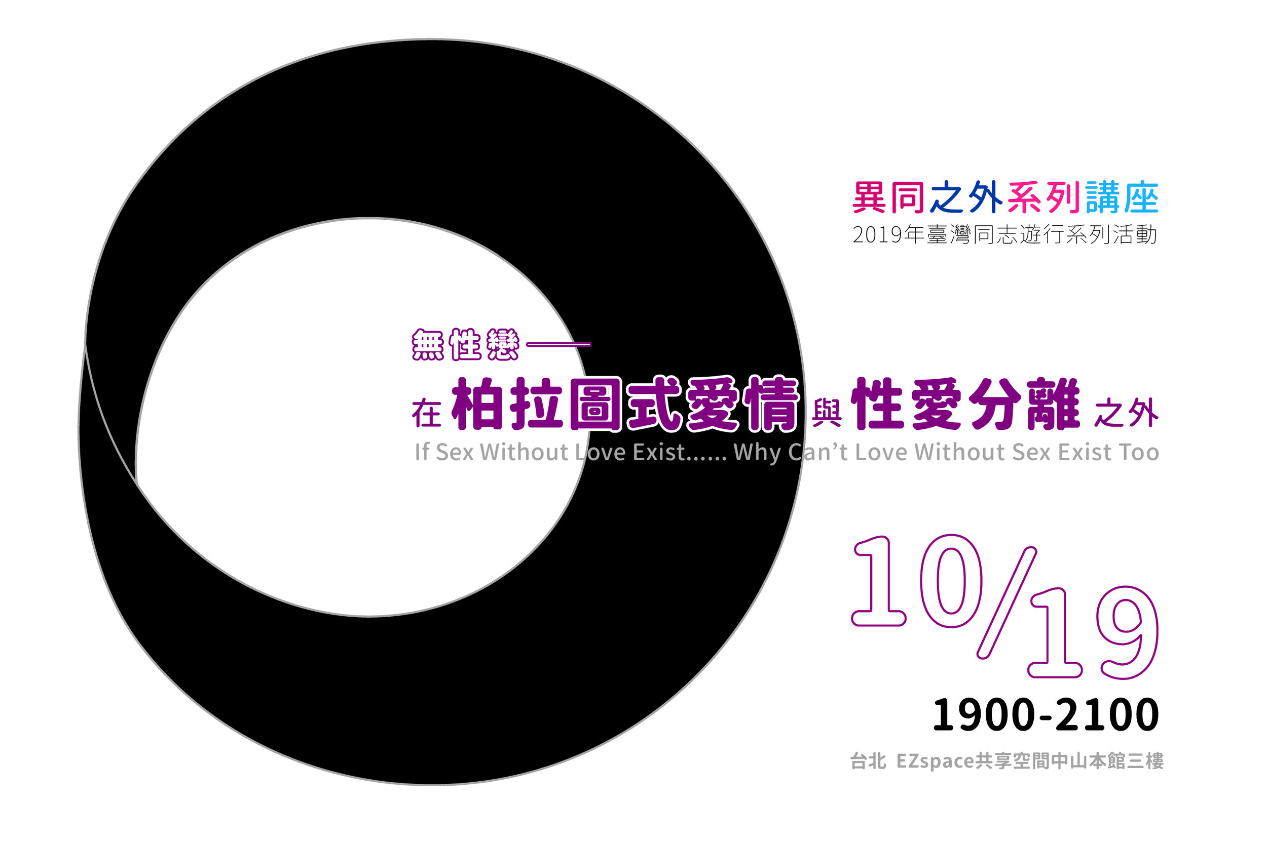 12_Bi the Way-20191019無性戀講座edm.jpg