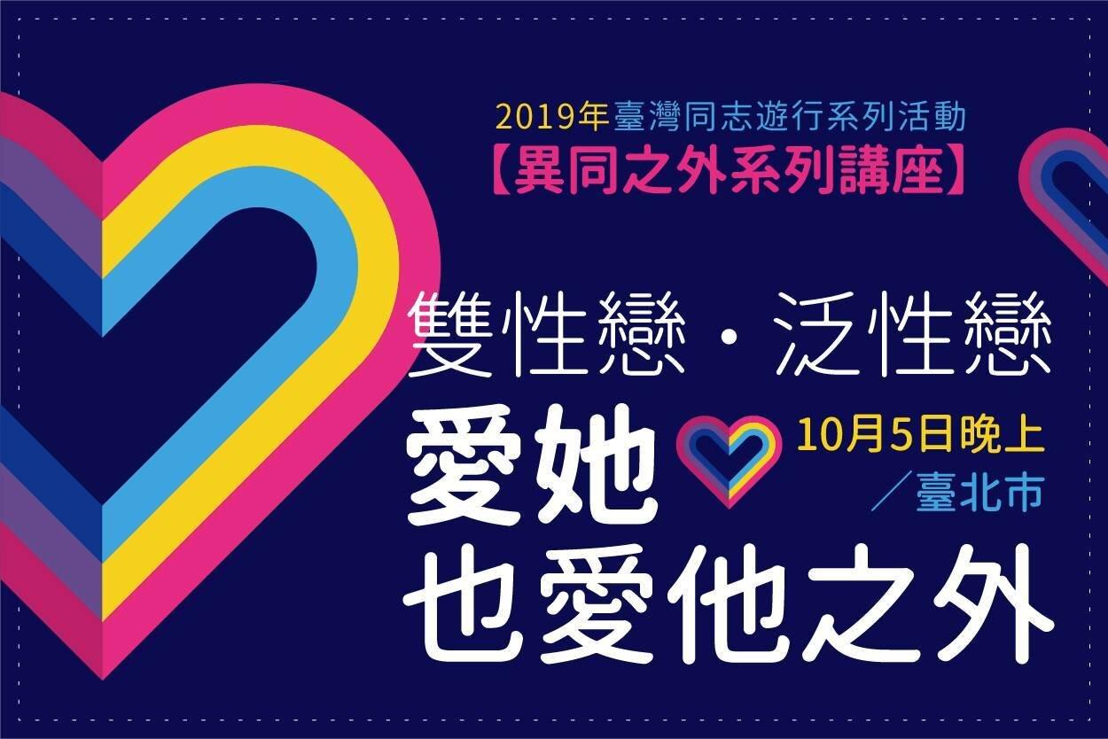 雙性戀、泛性戀:愛她也愛他之外 - 2019.10.5(六)19:00-21:00台北。EZspace 中山 3樓空間