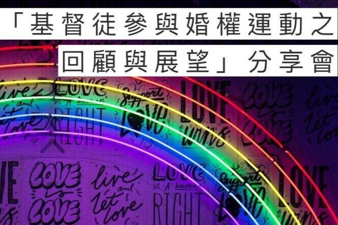 「基督徒參與婚權運動之回顧與展望」分享會 - 2019.10.6(日)14:00-16:30台北。真光福音教會