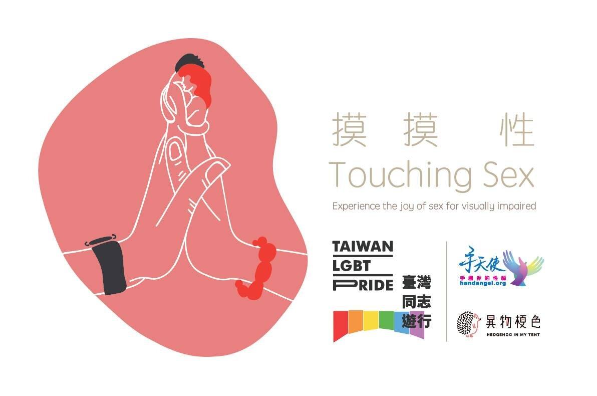 摸摸性 Touching Sex - 2019.10.6 (日) 19:00 開始報名成功後 email 通知
