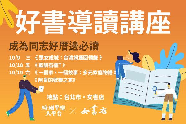 好書導讀講座(一)運動路上,眾「妳/你」成城 - 2019.10.9 (三)19:00-21:00台北。女書店