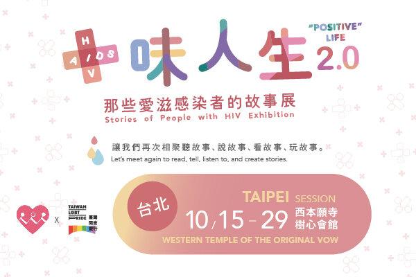 「+」味人生2.0那些愛滋感染者的故事展 - 2019.10.15-29 10:00-17:00(週一休館)台北。西本願寺樹心會館