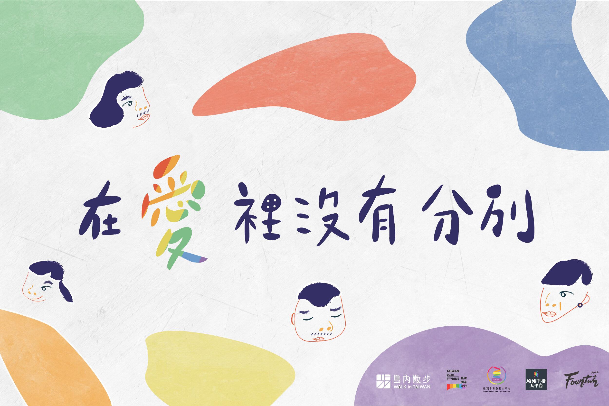 同志地景文化導覽 這一路,我們可以結婚了 - 2019.10.20(日)11:00-12:00台大醫院二號出口