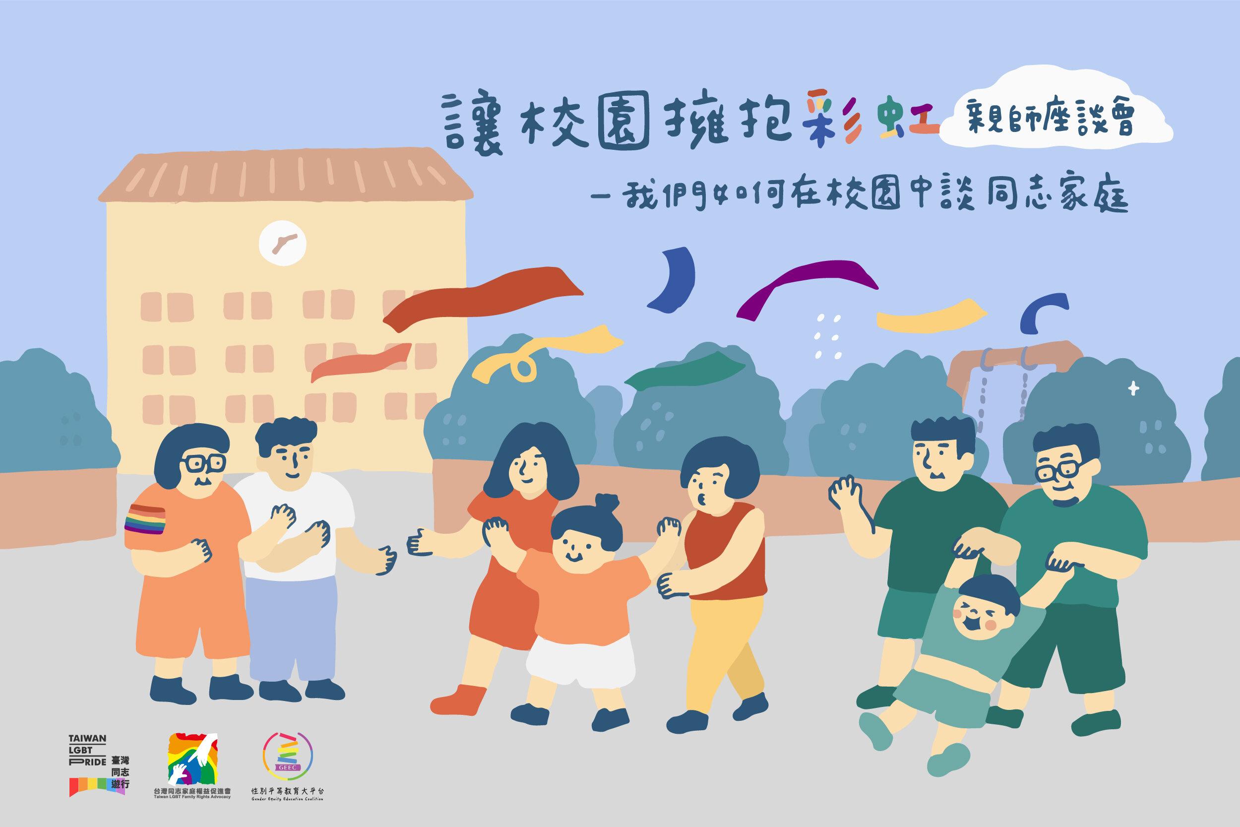 《讓校園擁抱彩虹》 我們如何在校園中談同志家庭 - 2019.10.20 (日)14:00-17:00台北市