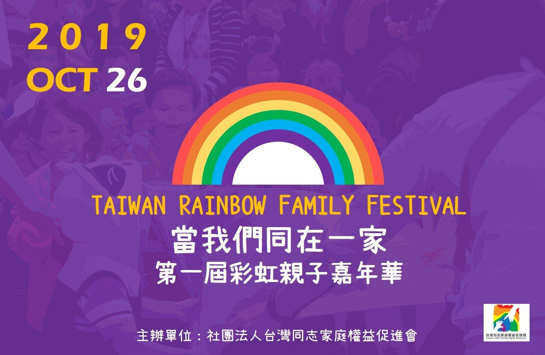 彩虹寶寶迷你遊行 - 2019.10.26 (六)15:30 開始台北市政府前廣場