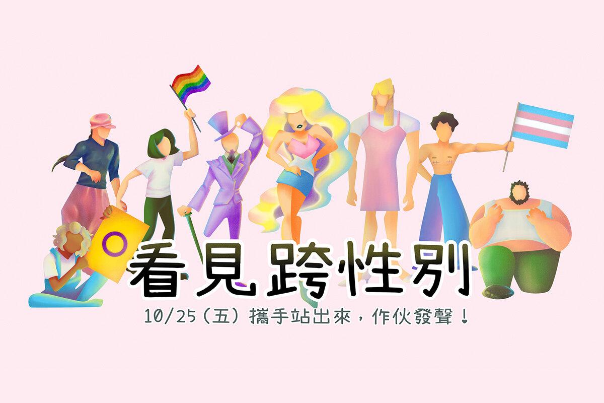 2019台灣跨性別遊行—看見跨性別 - 2019.10.25(五)19:00台北。地點待確認