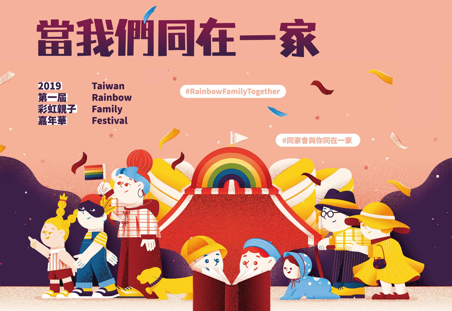 當我們同在一家-2019第一屆彩虹親子嘉年華 - 2019.10.26 (六)12:30-17:00台北市政府前廣場