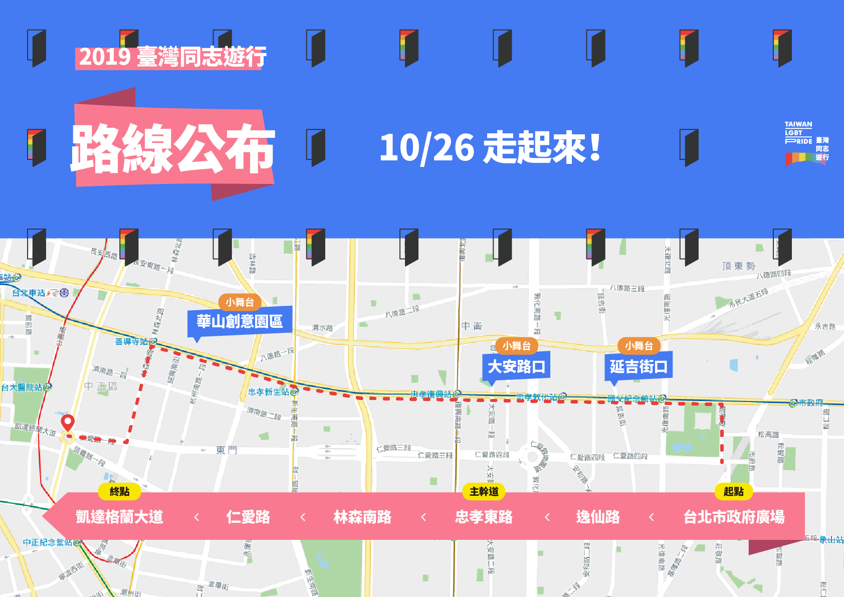 遊行路線圖_網路.png
