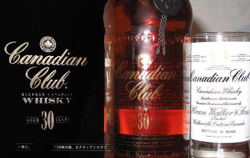 Canadian-Club-30-year-old-photo.jpg