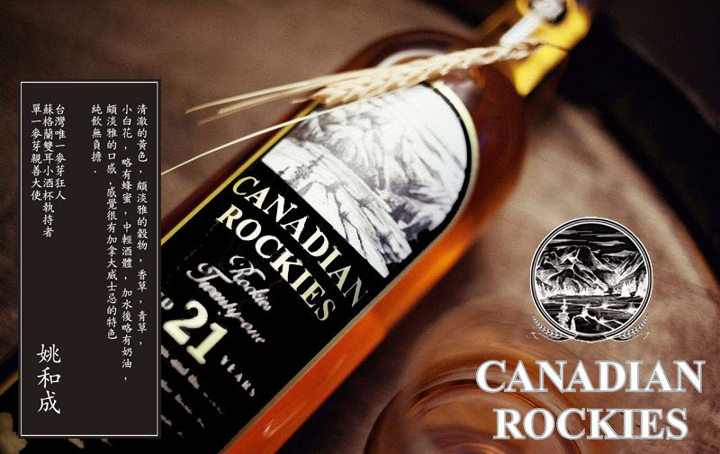 Canadian-Rockies-21-year-old-whisky-1.jpg