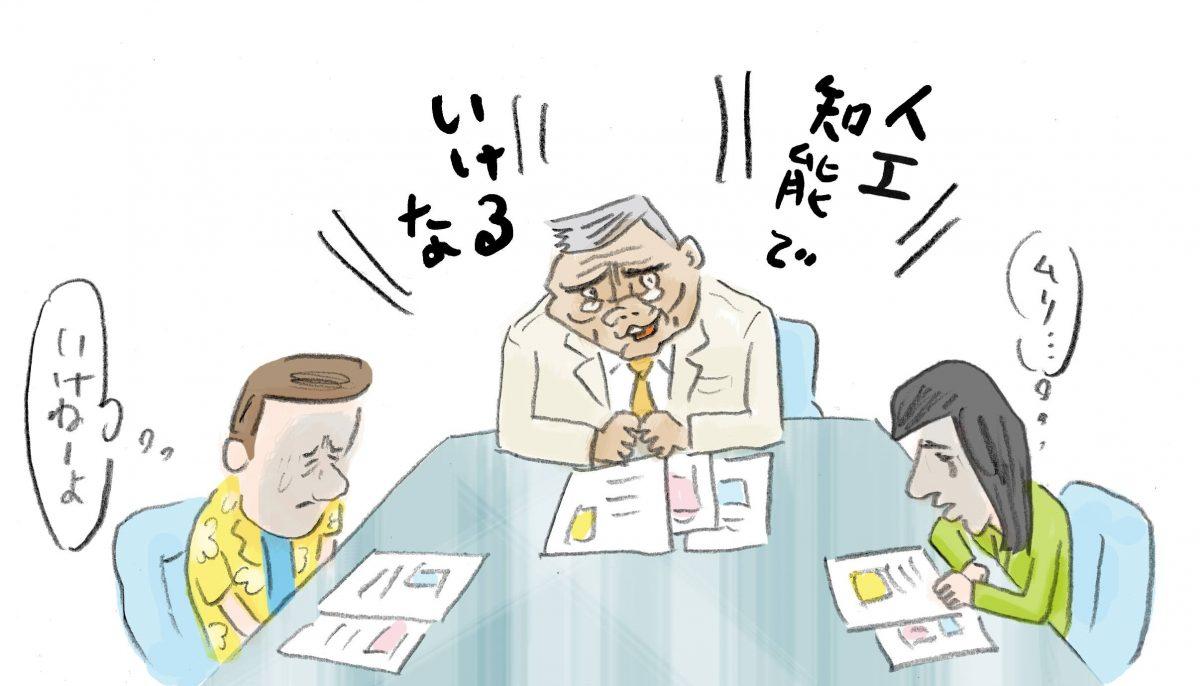 """「""""食べる""""の巻」"""