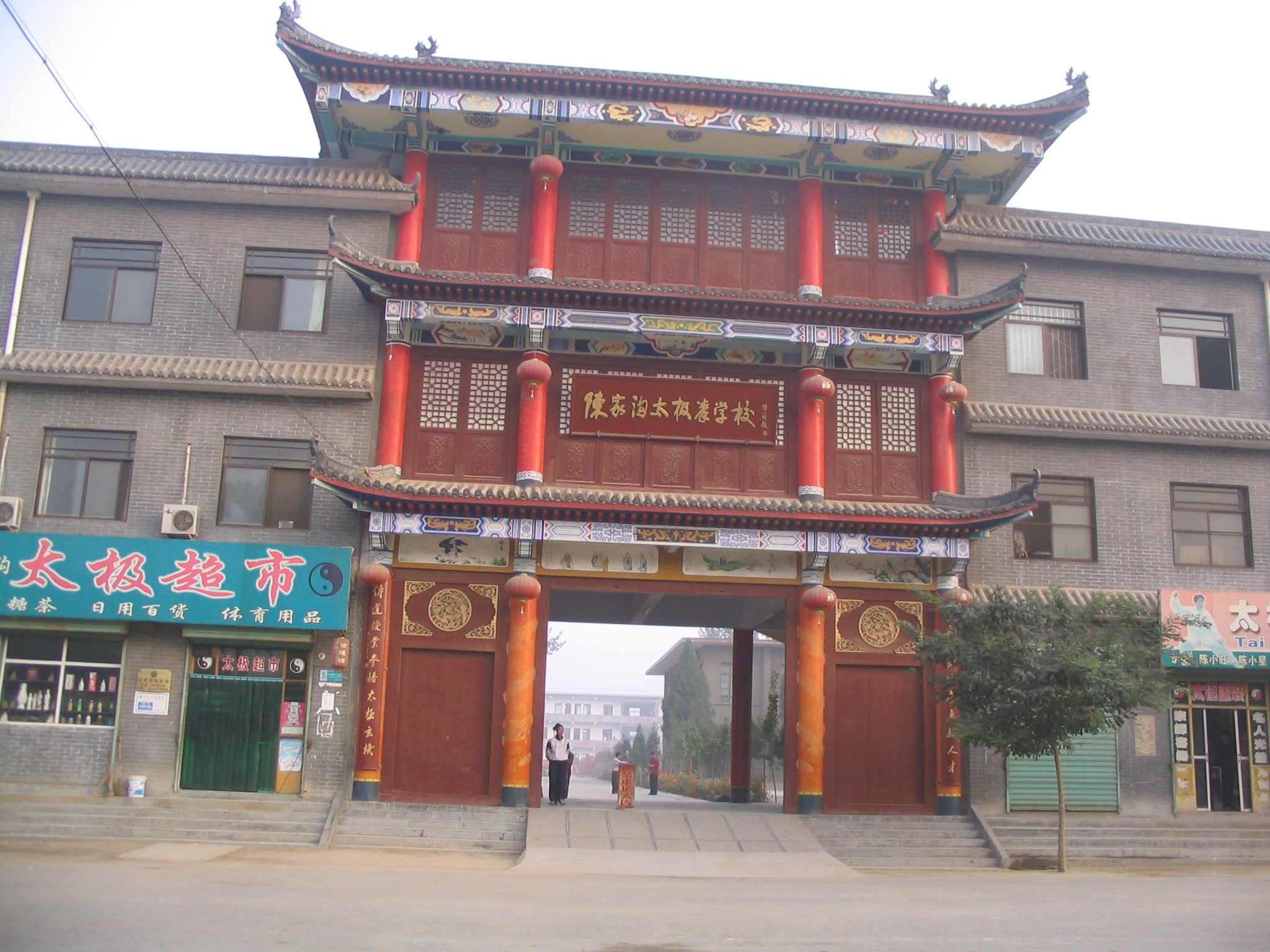 Gate of Chenjiaou Taiji School.JPG