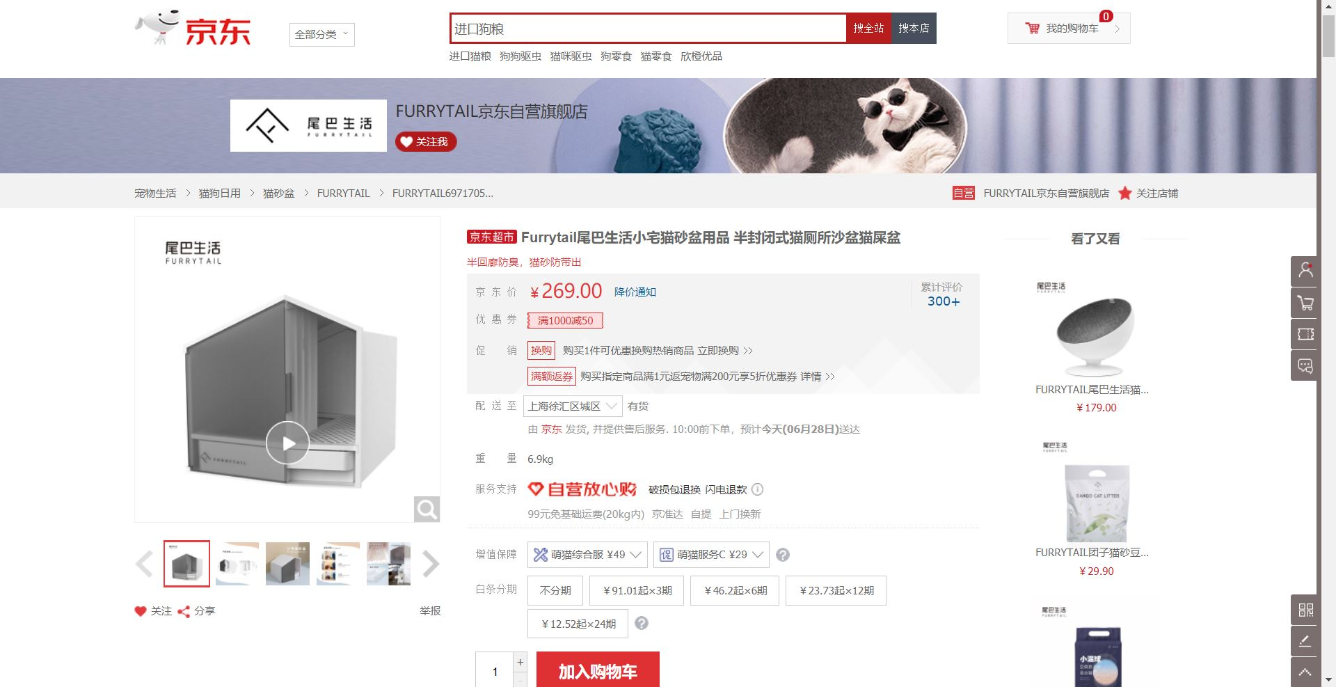 Daily Best seller in jd.com - June 16th 2019