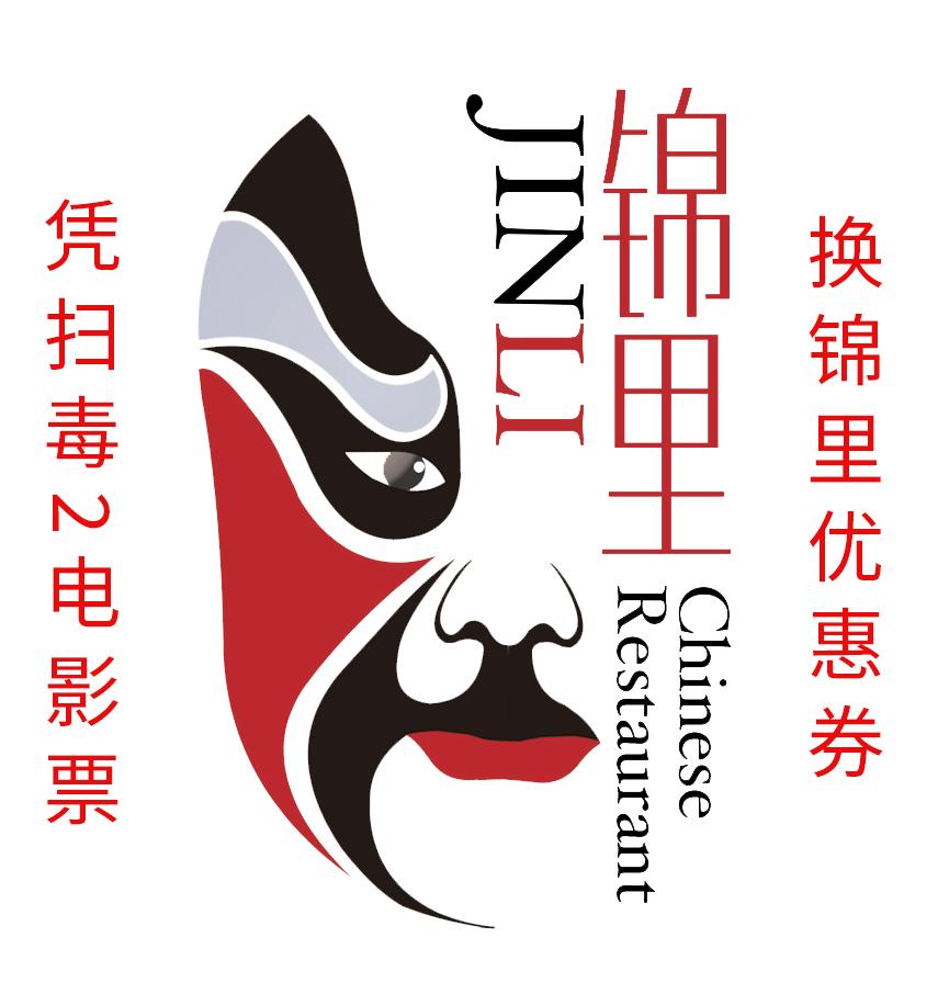Jin Li Logo.jpg