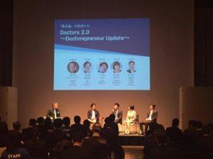 『Health 2.0 Asia-Japan2017』に代表の中山が登壇しました  .jpg