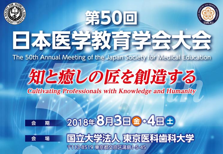 第50回 日本医学教育学会学術総会2.png