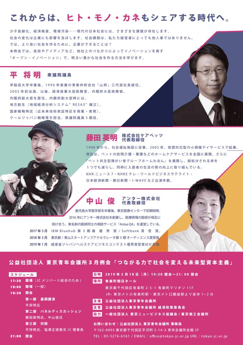 東京青年会議所例会.png