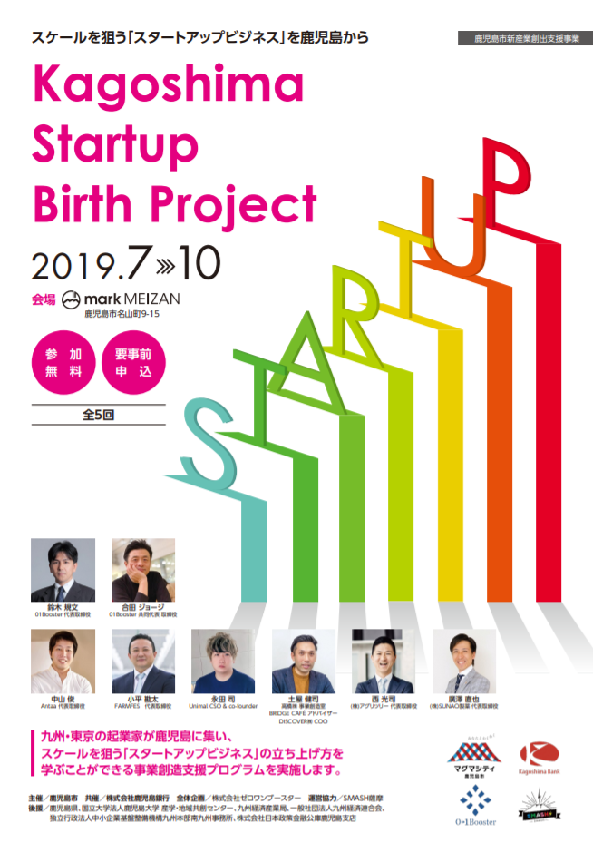 KagoshimaStartupBirthProject.png