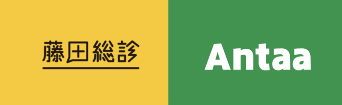 藤田総診×Antaa (1).png