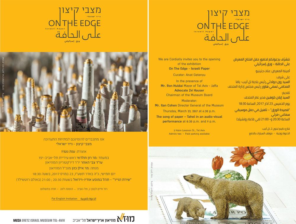 Israeli-Paper-2017_INV-s.jpg