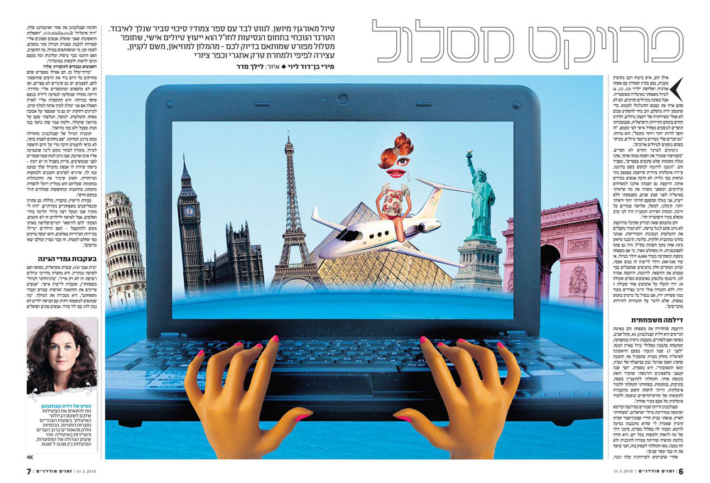Online Vacation: Article Illustration