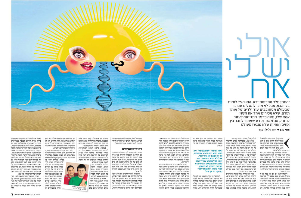 Sperms: Article Illustration