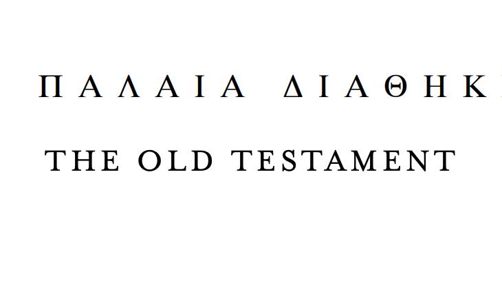 Septuagint Greek Bible
