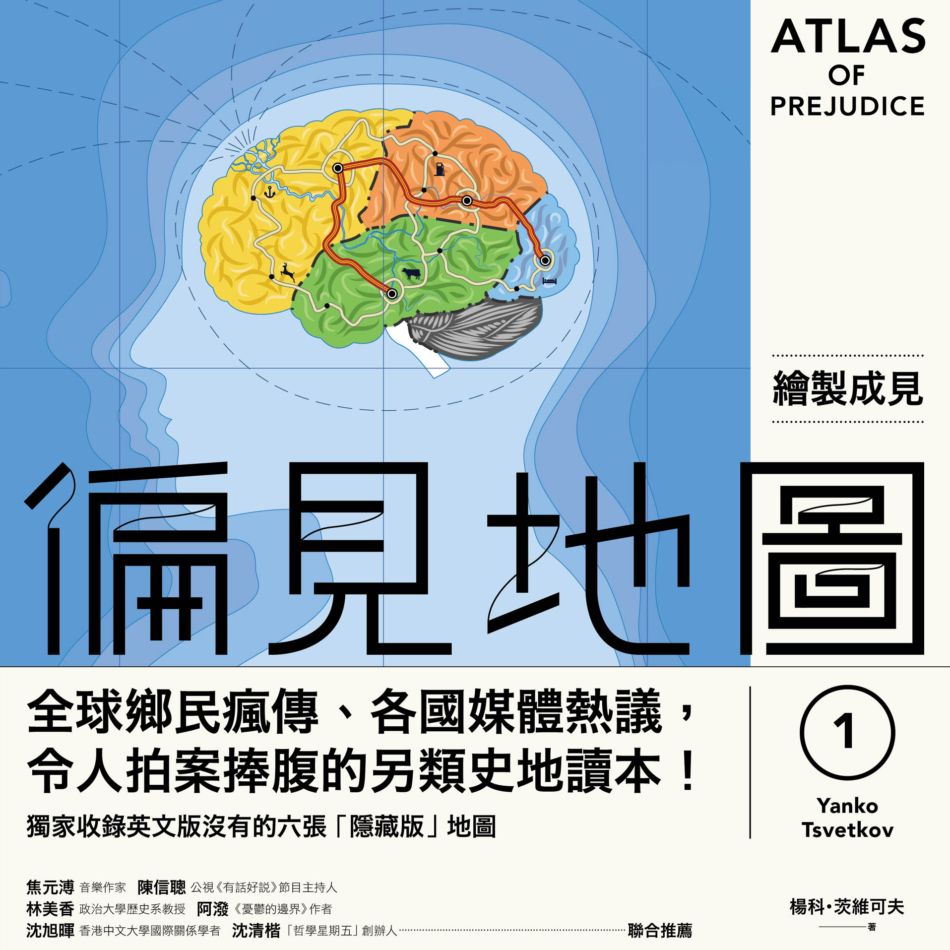 atlas_1_cn_frontcover.png