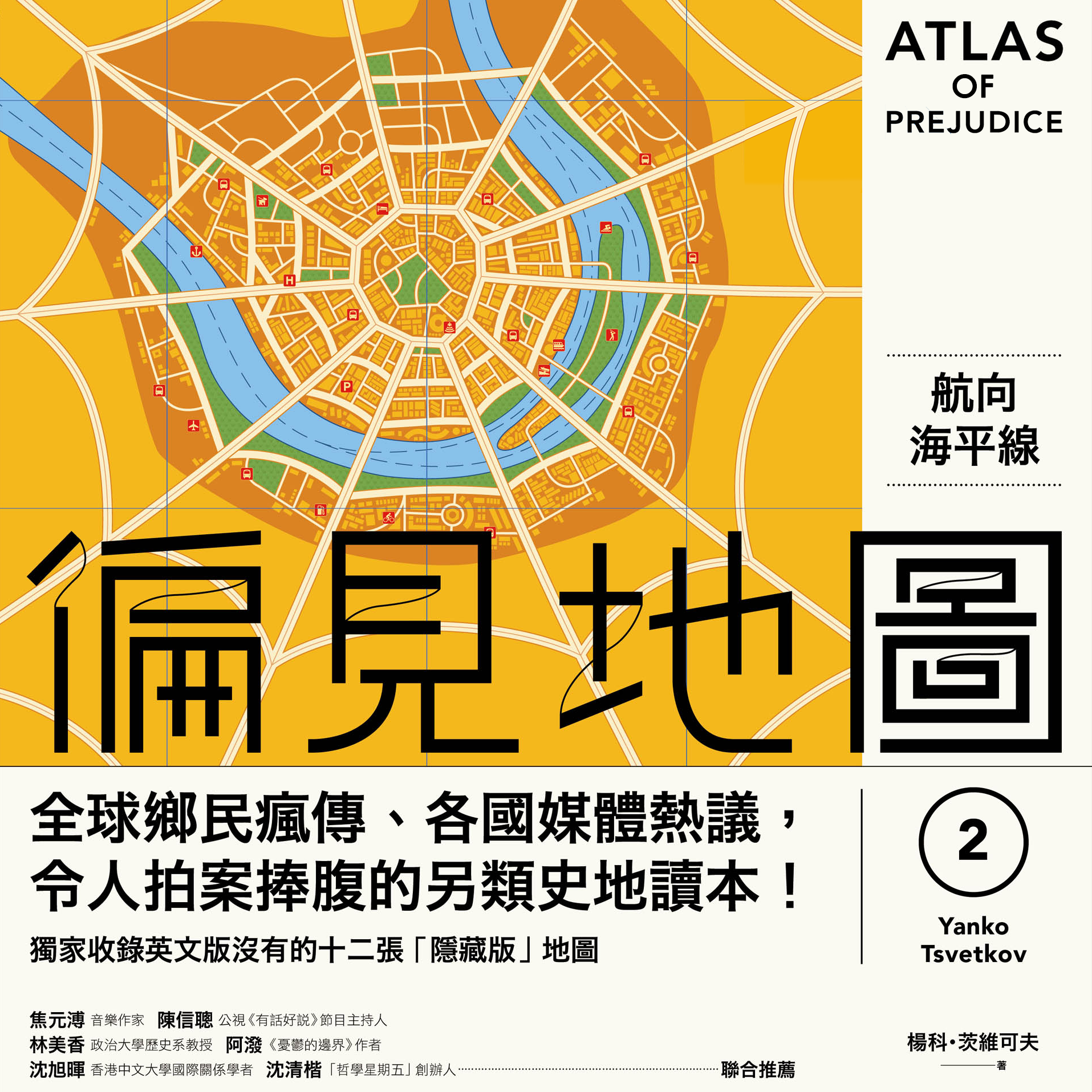 atlas_2_cn_frontcover.png