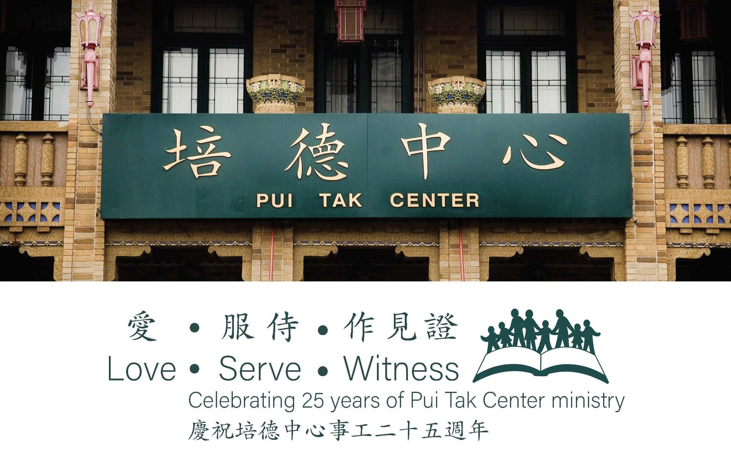 Pui Tak Center 25th Anniversary Invitation_Page_1.jpg
