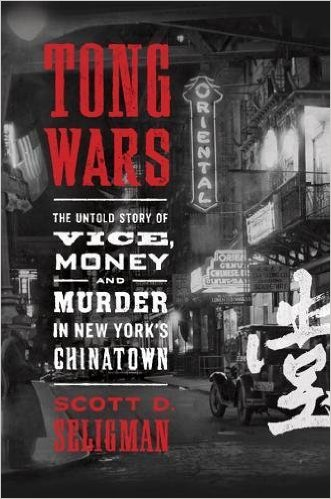 Tong Wars: The Untold Story of Vice, Money, and Murder in New York's Chinatown  By Scott D. Seligman Viking Press (2016) 368 pages
