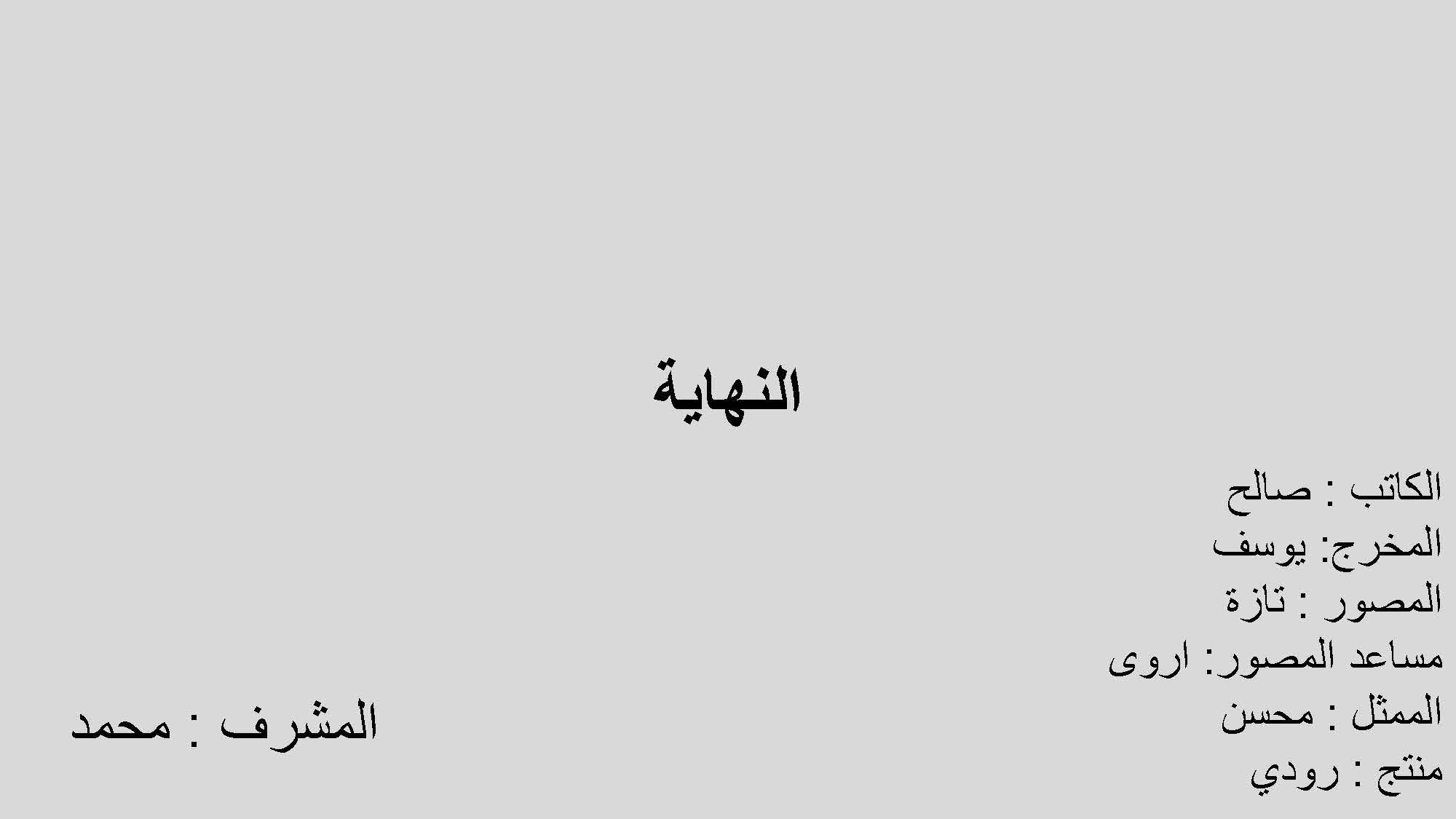 قصة_Page_11.jpg