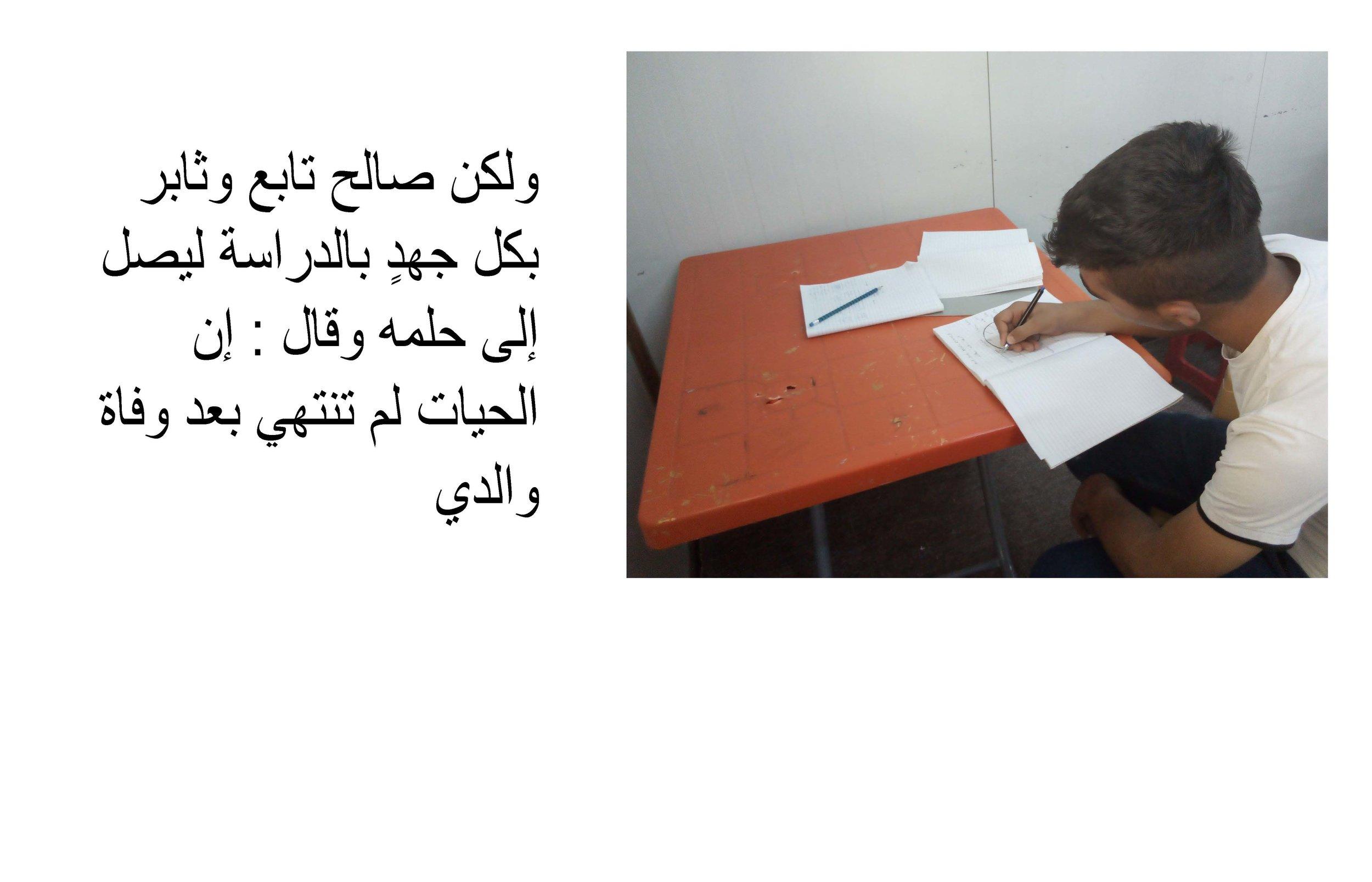 قصة_Page_08.jpg