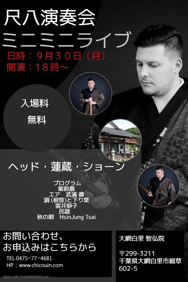 Chiba - First concert at Chicouin Temple